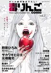 毒りんごcomic / 2-電子書籍