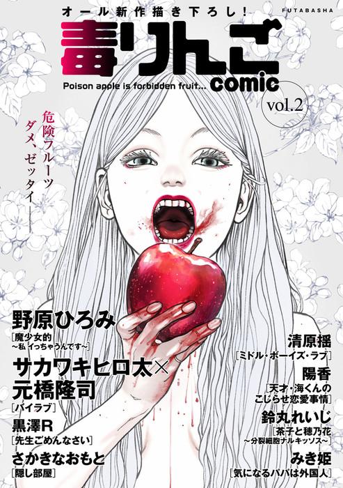 毒りんごcomic / 2拡大写真