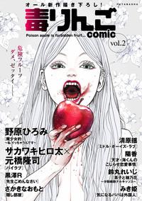 毒りんごcomic / 2