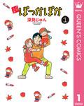 新ぽっかぽか 1-電子書籍