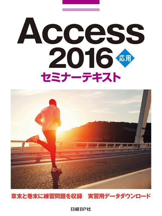 Access 2016 応用 セミナーテキスト拡大写真