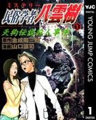 「ミステリー民俗学者 八雲樹(ヤングジャンプコミックスDIGITAL)」シリーズ