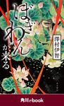 ぼぎわんが、来る (角川ebook)-電子書籍