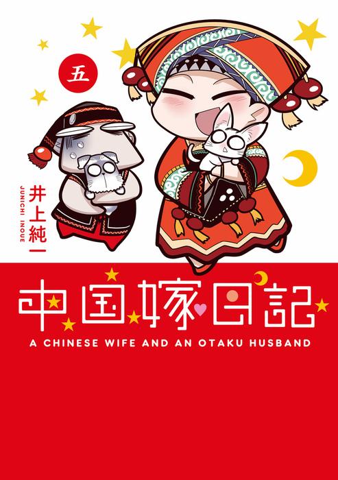 中国嫁日記(五)拡大写真