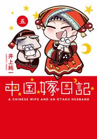 中国嫁日記(五)-電子書籍