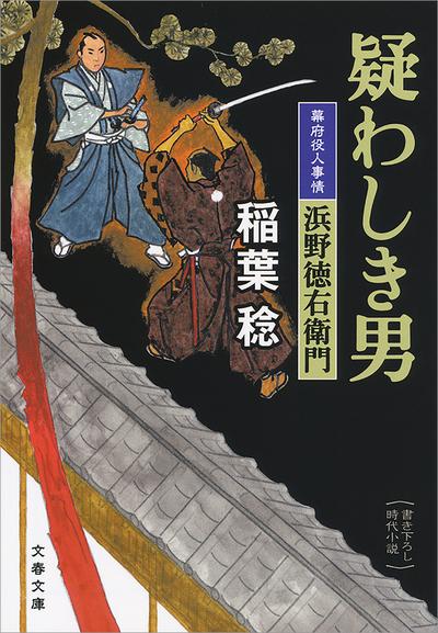 疑わしき男 幕府役人事情 浜野徳右衛門-電子書籍