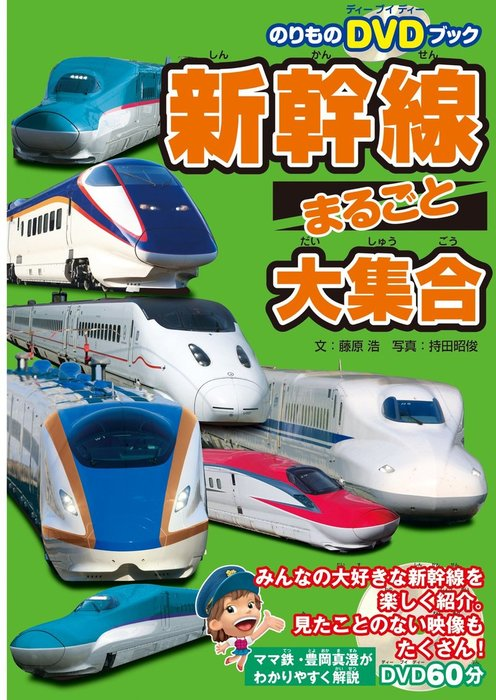 新幹線まるごと大集合拡大写真