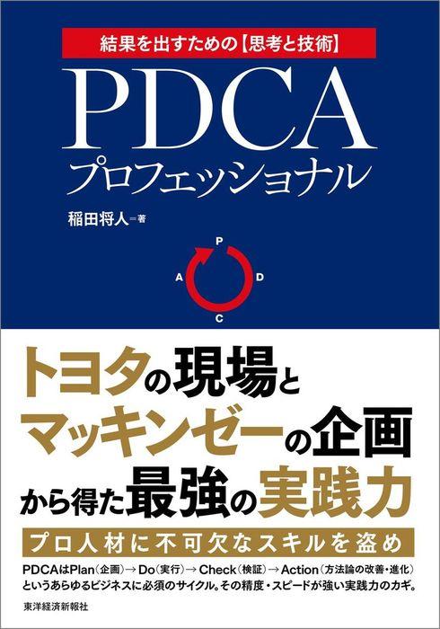 PDCAプロフェッショナル―トヨタの現場×マッキンゼーの企画=最強の実践力拡大写真