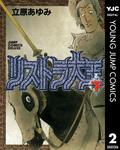 リストラ大王 下-電子書籍