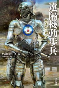 遠隔機動歩兵 -ティン・メン--電子書籍