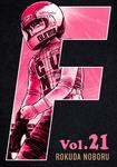 F VOL.21-電子書籍