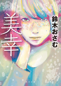 美幸-電子書籍