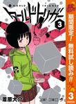 ワールドトリガー【期間限定無料】 3-電子書籍