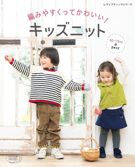 編みやすくってかわいい!キッズニット拡大写真