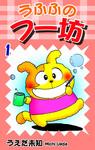 うふふのフー坊(1)-電子書籍