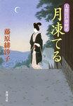 月凍てる―人情江戸彩時記―-電子書籍