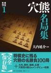将棋戦型別名局集1 穴熊名局集-電子書籍