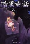 暗黒童話-電子書籍