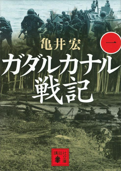 ガダルカナル戦記(一)拡大写真
