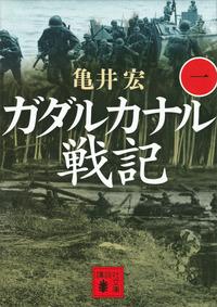 ガダルカナル戦記(一)-電子書籍