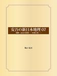 安吾の新日本地理 07 飛騨・高山の抹殺──中部の巻──-電子書籍