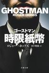 ゴーストマン 時限紙幣-電子書籍