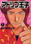 アドリブ王子 1巻-電子書籍