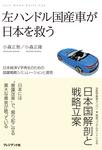 左ハンドル国産車が日本を救う-電子書籍