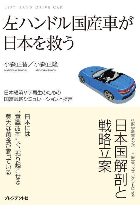 左ハンドル国産車が日本を救う拡大写真