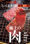 おとなの週末 SPECIAL EDITION とっておきの店 「極上の肉」厳選107軒東京・神奈川・千葉・埼玉-電子書籍