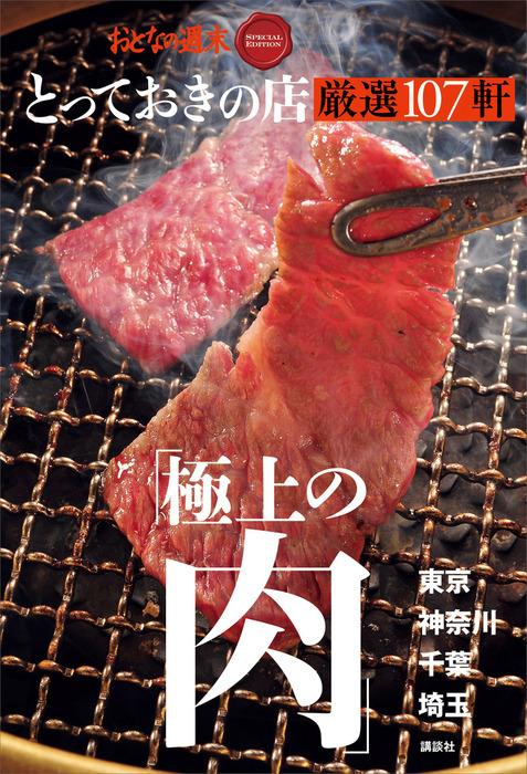 おとなの週末 SPECIAL EDITION とっておきの店 「極上の肉」厳選107軒東京・神奈川・千葉・埼玉-電子書籍-拡大画像