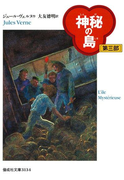 神秘の島(第三部)-電子書籍