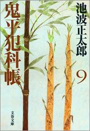鬼平犯科帳(九)-電子書籍