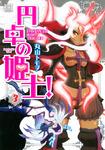 円卓の姫士! (3)-電子書籍