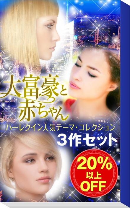 ★大富豪と赤ちゃん★ハーレクイン人気テーマ・コレクション3作セット拡大写真