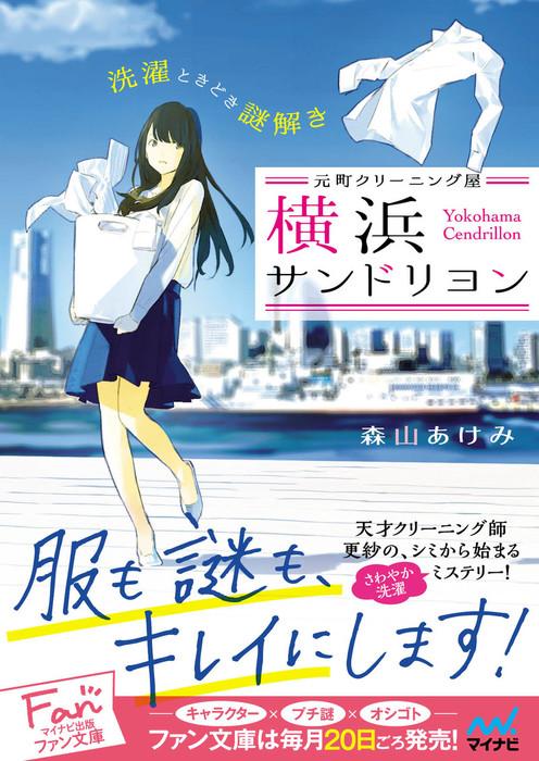 元町クリーニング屋 横浜サンドリヨン ~洗濯ときどき謎解き~-電子書籍-拡大画像