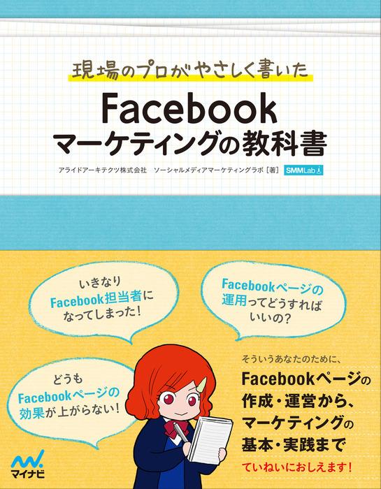 現場のプロがやさしく書いた Facebookマーケティングの教科書拡大写真