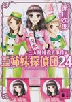 三姉妹探偵団(24) 三人姉妹殺人事件-電子書籍