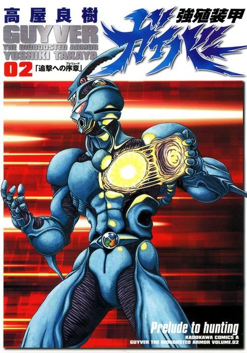 強殖装甲ガイバー(2)-電子書籍-拡大画像