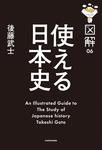 図解 使える日本史-電子書籍