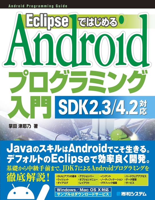 Eclipseではじめる Androidプログラミング入門 SDK 2.3/4.2対応拡大写真
