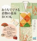おうちでできる着物の基本BOOK-電子書籍