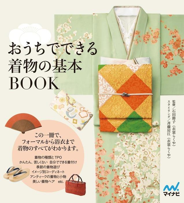 おうちでできる着物の基本BOOK拡大写真