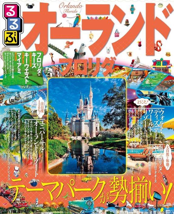 るるぶオーランド フロリダ-電子書籍-拡大画像