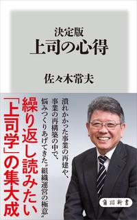決定版 上司の心得-電子書籍