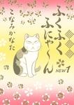 ふくふくふにゃ~ん NEW(1)-電子書籍