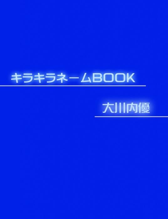 キラキラネームBOOK拡大写真
