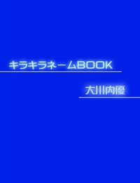 キラキラネームBOOK