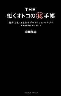 The働くオトコのマル秘手帳-電子書籍