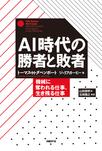 AI時代の勝者と敗者  機械に奪われる仕事、生き残る仕事-電子書籍